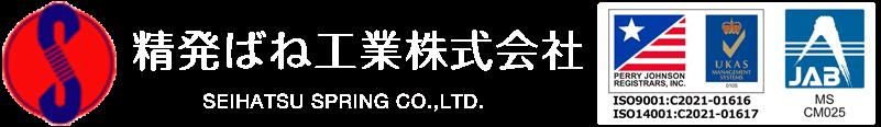 精発ばね工業株式会社