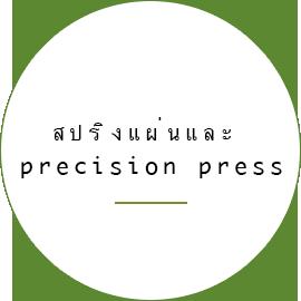 สปริงแผ่นและ precision press