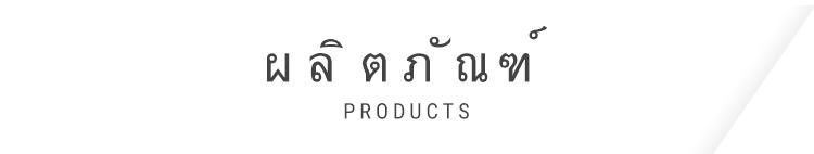 สินค้าและอุปกรณ์การผลิต