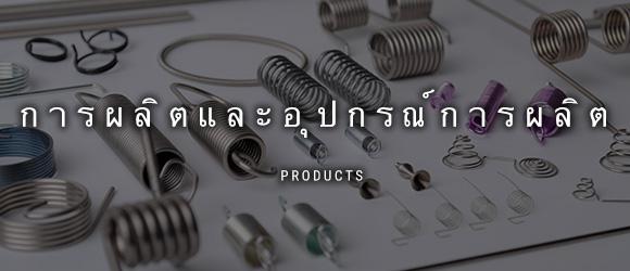 การผลิตและอุปกรณ์การผลิต